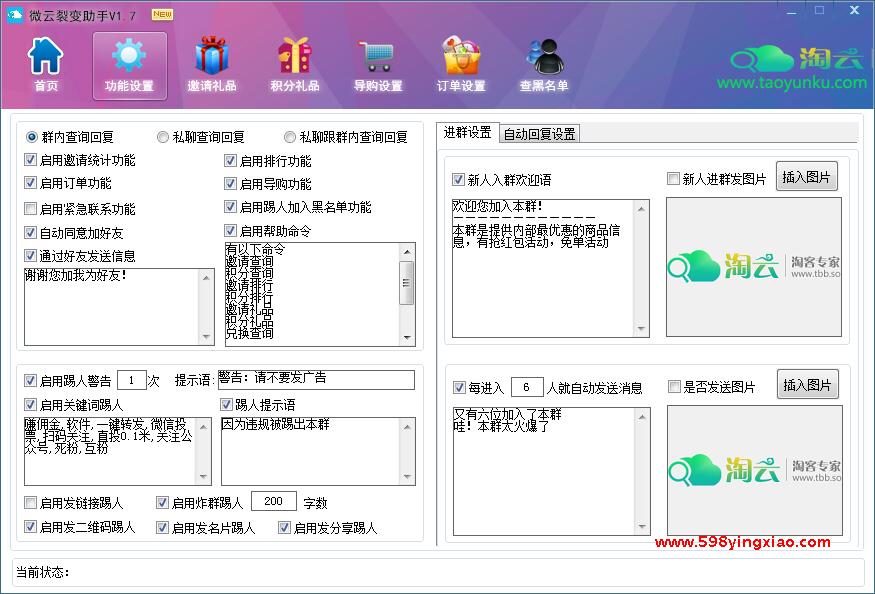 微信群管理软件/微云裂变助手V2.3