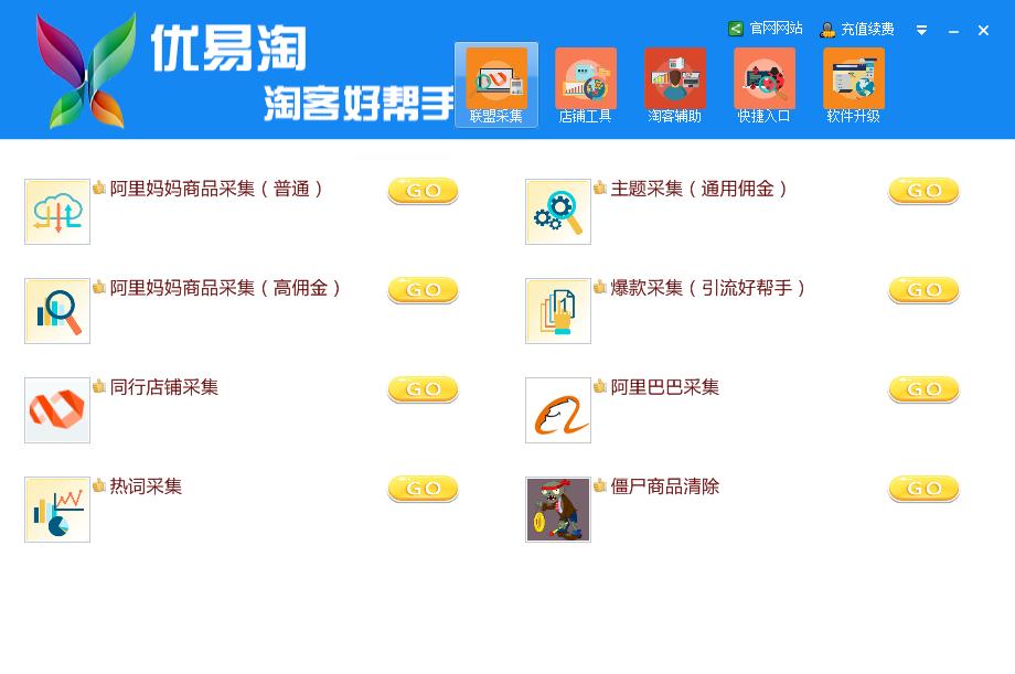 优易淘v1.2.5(淘客足球怎么投注_万博app_万博app注册格式不正确_万博体育app官网 苹果)+注册机