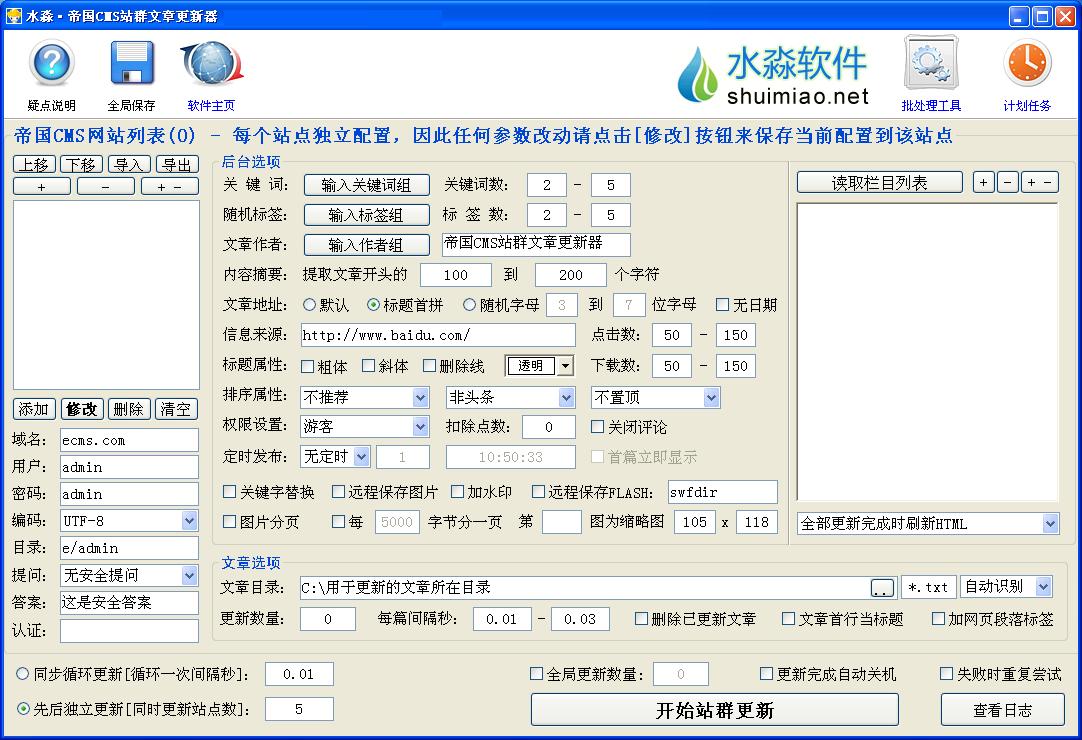 水淼・帝国CMS站群文章更新器v1.5.5.0+注册机