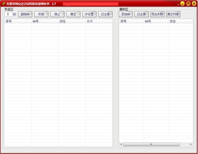 HX_QQ空间相册批量点赞软件V1.17