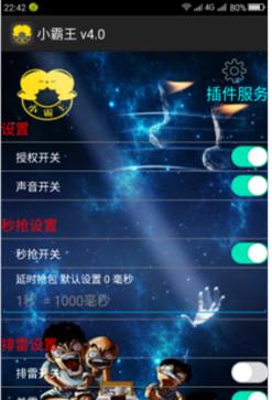 安卓小霸王v4.0排雷埋雷抢红包破解版