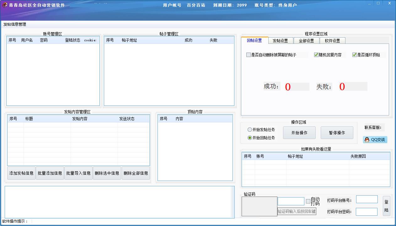 青青岛论坛营销软件V12+注册机