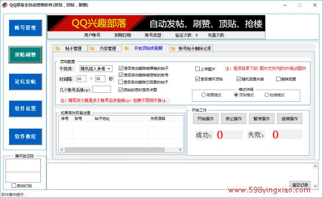 QQ兴趣部落营销助手V2.1 部落发帖,顶贴,抢楼,点赞