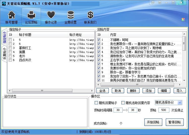 天涯论坛顶贴机V3.7+注册机