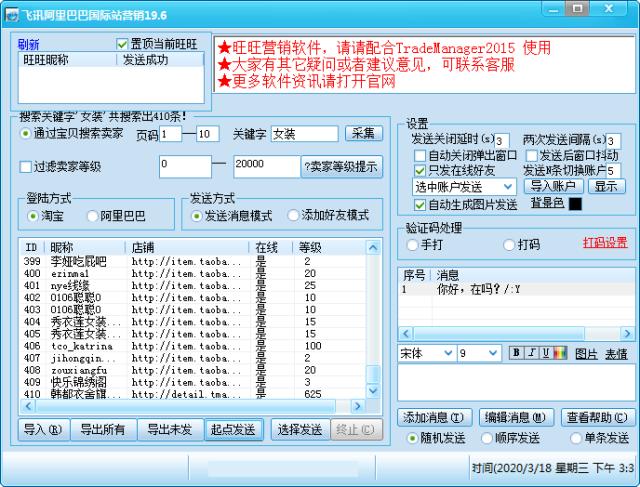 飞迅淘宝旺旺营销软件V19.6 搜索买家,卖家群发推广