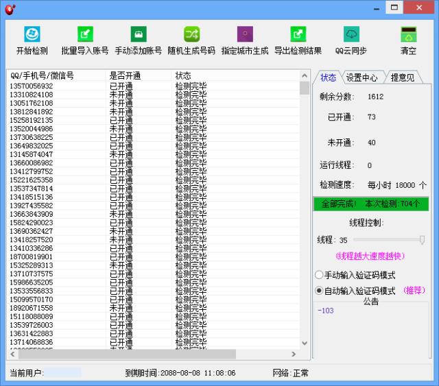 微信开通状态扫描软件(多线程版)V6.91