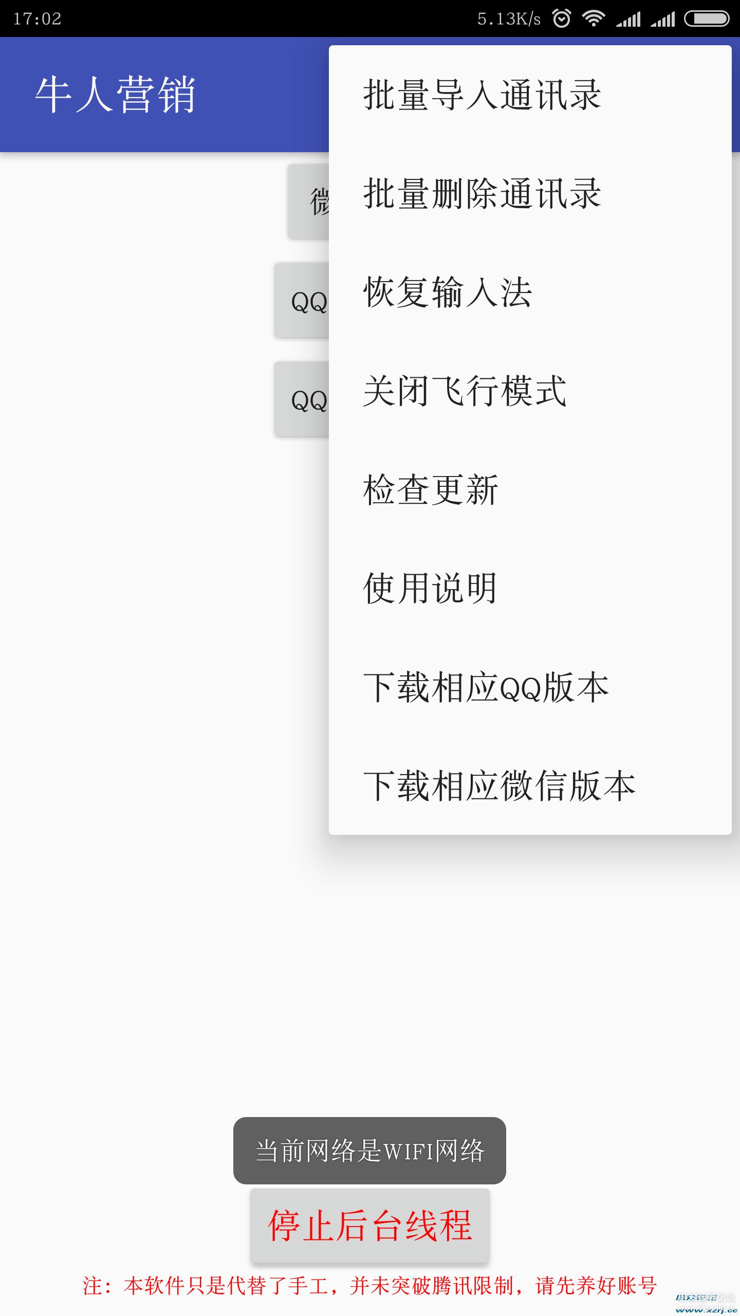 牛人营销v2.5.2微信QQ双自动加人+注册机