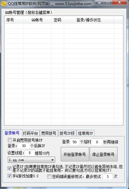 集客QQ挂常用IP软件V2.2+注册机
