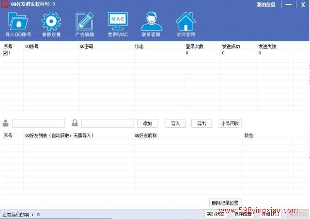 QQ好友群发软件V2.8 QQ分享群发,自定义网址图片