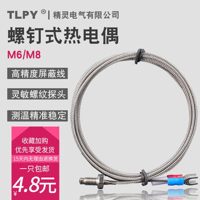 Screw index E-type K-shaped thermocouple M6 electric heating temperature sensor gating wire temperature control fast high temperature probe M8