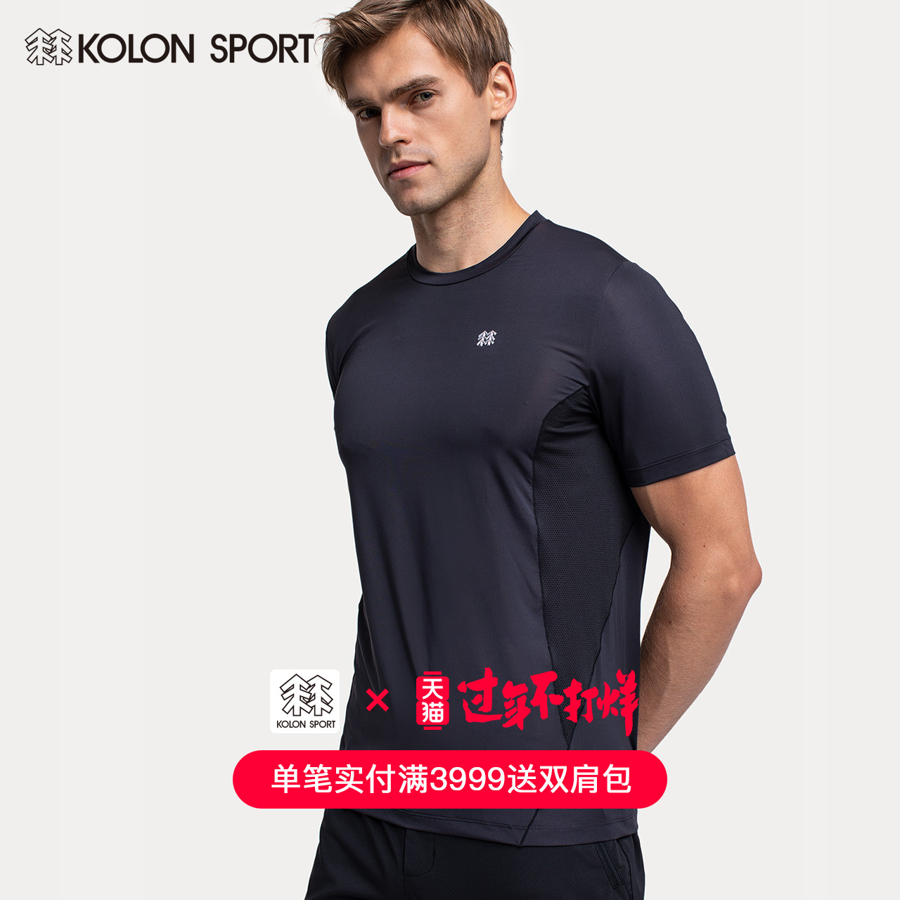 KOLONSPORT Coromandel men's Hong Kong edition perforated breathable letter printed Crew Neck South Korea outdoor sports T-shirt