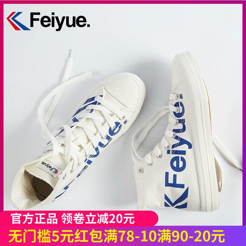 feiyue/v男女男女帆布鞋高帮字母情侣鞋新款国潮篮球小白鞋休闲鞋