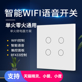 WiFi switch graffiti intelligent App mobile phone remote control touch panel support Tmall Elf Xiao love small