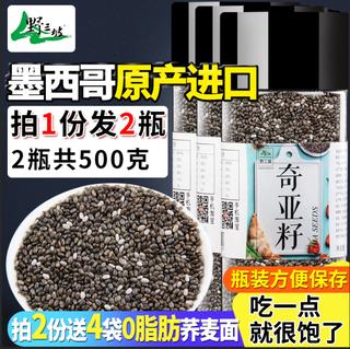 Прочие продукты,  Купить 1 отдавать 1 в целом 500g странный азия семена странный элегантный сын странный азия сын Chia Seed мышь хвост трава что еда поколение еда полный живот, цена 284 руб