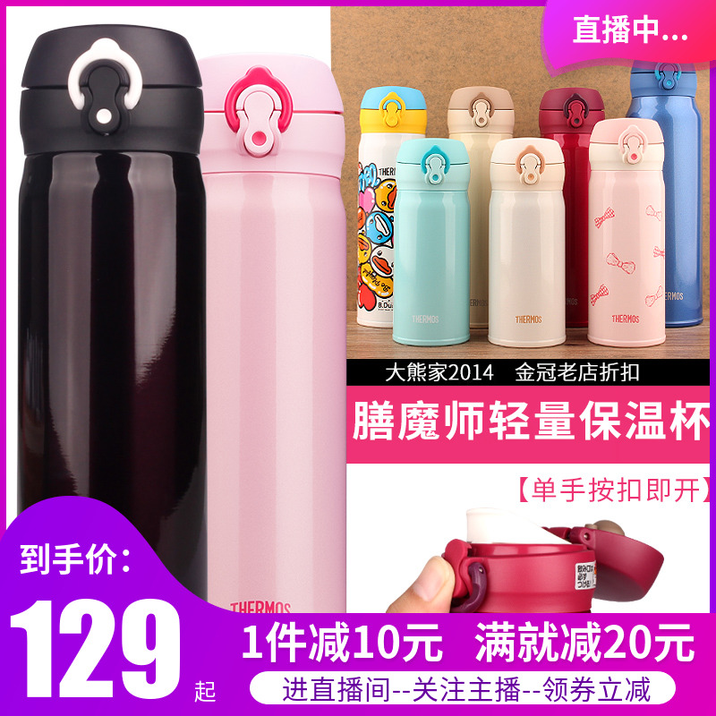 09705a7a1da Thermos mug ladies authentic car cup children's large capacity cup Japan  ultra light men's portable cup