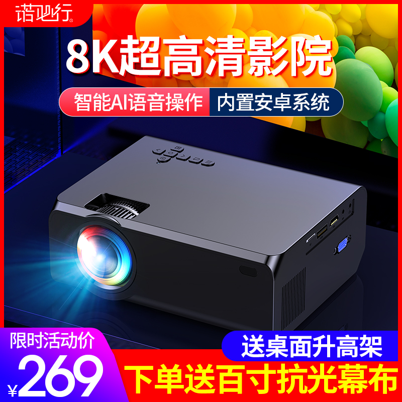 Mobile projector home portable wall movie office all-in-one wireless mini micro-projector Ultra HD 4K smart home theater TV student dormitory bedroom wall cast