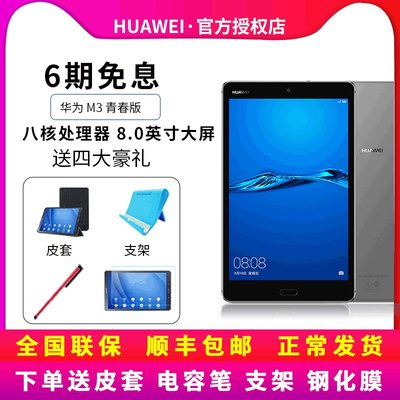Huawei / Huawei Tablet M3 Youth Edition 8 inch Android all network call M5 computer mobile phone two in one