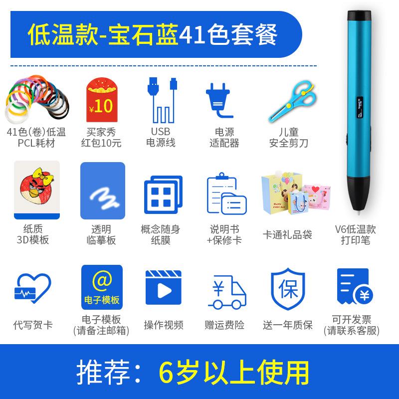 V6【Низкотемпературный камень синий 】41 цветных расходных материалов PCL низ один Менее 10 юаней