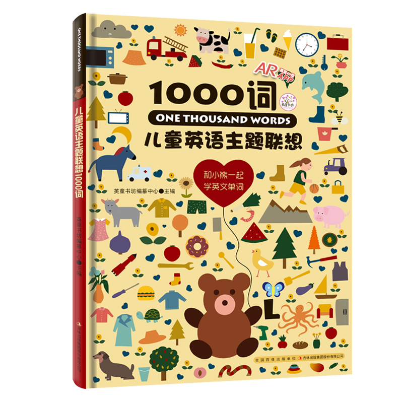 Children's English theme Lenovo 1000 words 3-6 years old
