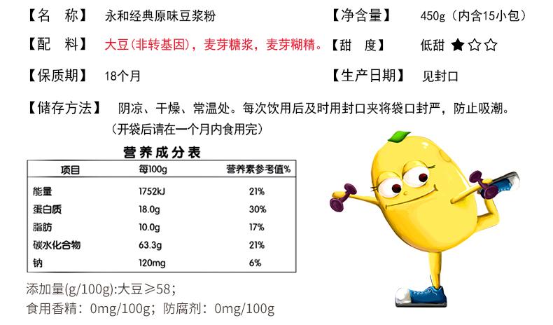 永和豆浆 经典浓醇豆浆粉 450g共15杯 口感趋近KFC豆浆 图3