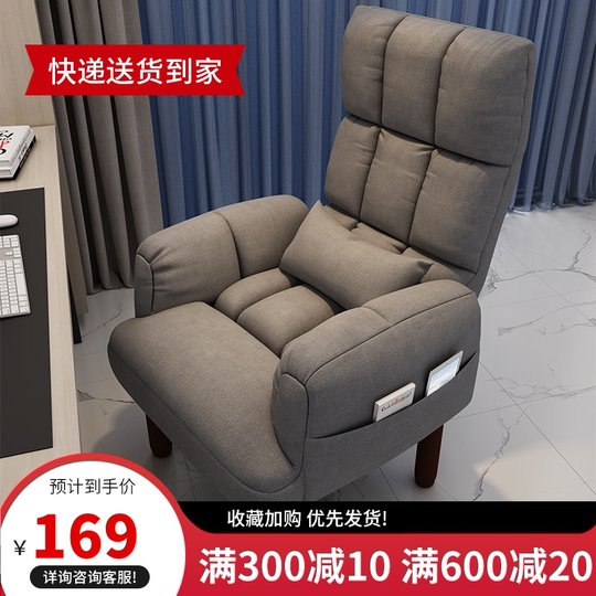 Computer chair gaming chair home lazy sofa chair reclining office backrest desk chair dormitory chair gaming chair
