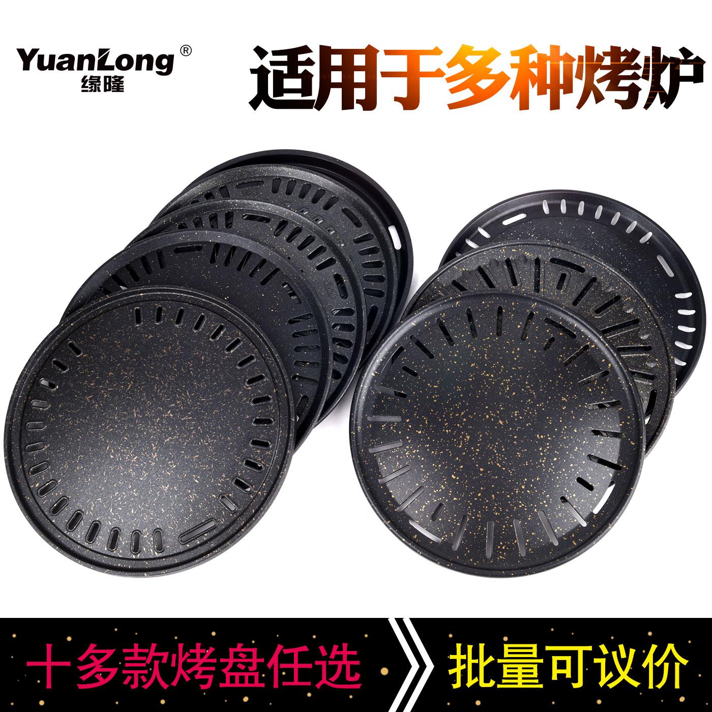 韩式篦子碳烤盘商用炭火烧烤盘烤肉烤盘烤盘圆型不粘烧烤炉295mm