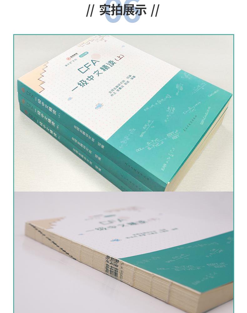 金程一二三级中文精读教材笔记送前导课影片习题详细照片