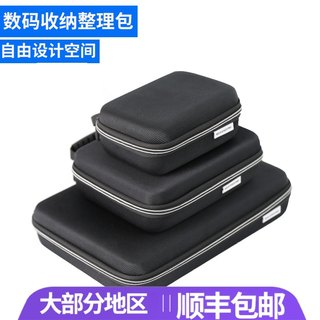 Mobile hard disk package small free cell digital storage package electronic products mouse charger treasure protection box camera package customized sponge UAV power headset tool line iPad large capacity