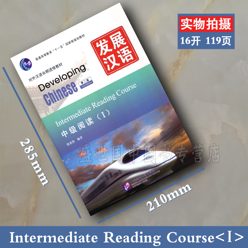 PDF version of the answer spot genuine Chinese intermediate reading 1  (second edition) of Chinese as foreign language training textbook  Developing