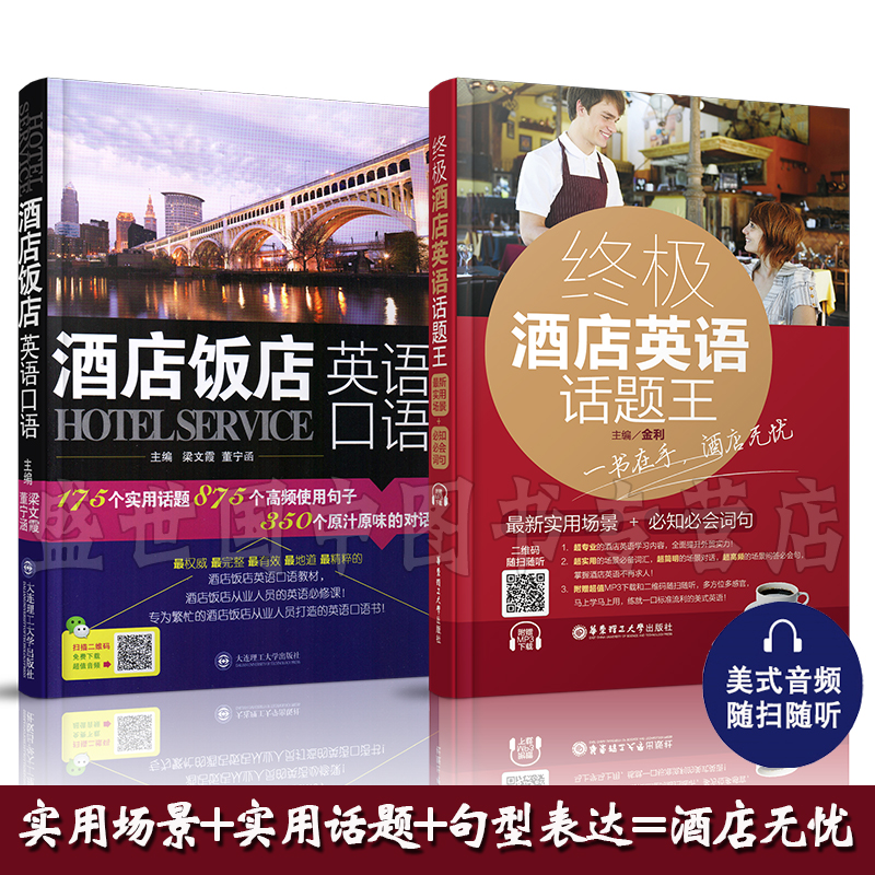 English Speaking Learning Book
