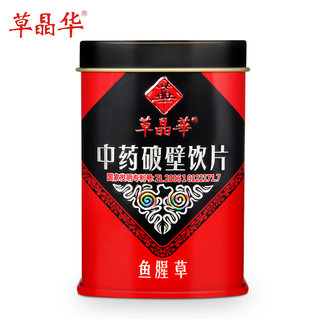 Zhongzhi grass crystal fish 破 破 20 bags of herb fish 粉 清 热 解