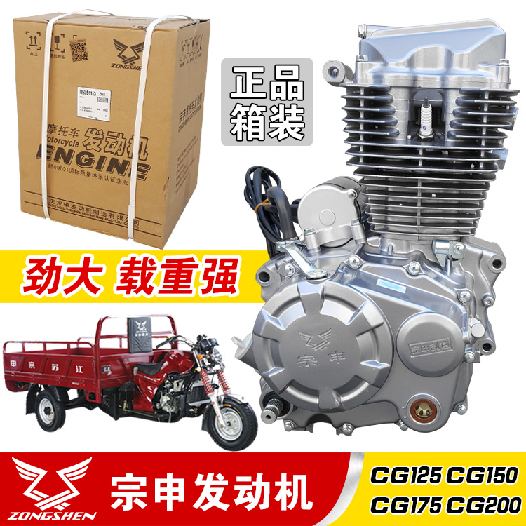 Zongshen 125 engine 150 175 200 air-cooled water-cooled
