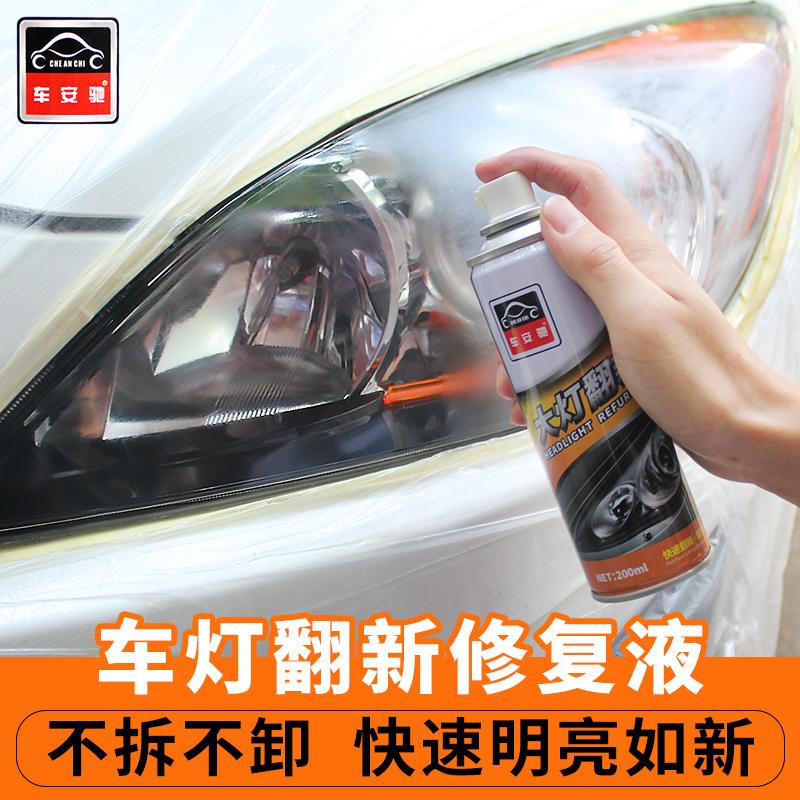 Car Anchi Car Headlight Repair Fluid Cleaning Agent Lamp Renovation