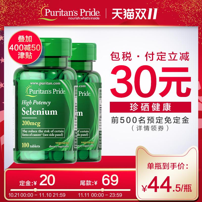 双11预售 美国进口 Puritan's Pride 普丽普莱 酵母硒营养片200mcg*100粒*2瓶 ¥69包邮包税(需20元定金)