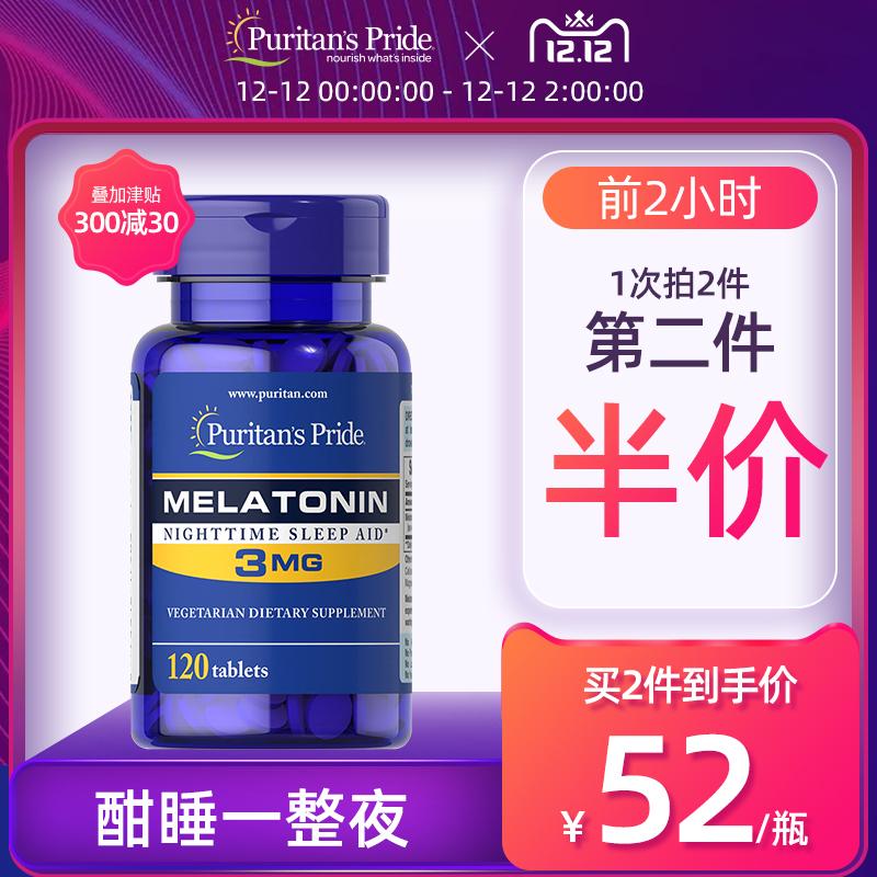 普丽普莱 melatonin褪黑素3mg睡眠片120片助眠促进睡眠美国进口