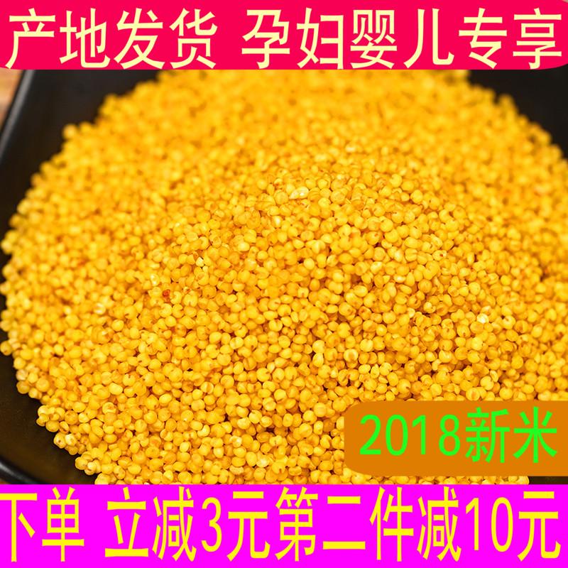 陕北米脂黄小米2018新米陕西特级杂粮延安农家特产月子小黄米5斤