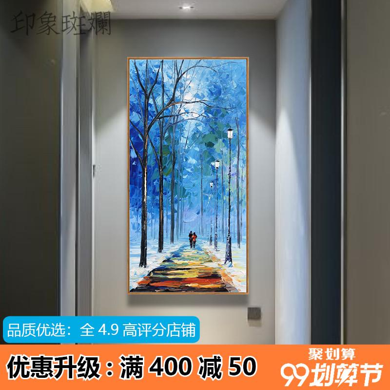 一路同行 原创手绘油画挂画 北欧现代竖版玄关走廊过道风景装饰画