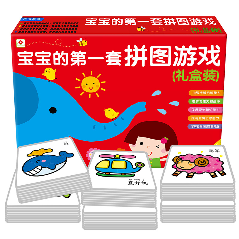 小红花礼品第一套拼图游戏思维盒装0-1-2-3岁婴幼儿全脑宝宝认知益智游戏图书籍儿童早教启蒙训练专注力宝宝左右全脑智力开发
