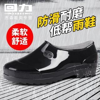Резиновые сапоги,  Шанхай вернуть силу низкий слиток сапоги низкая труба мужской и женщины водонепроницаемый обувной сапоги весенний и осенний крышка обувной мода крышка обувной вода ботинок, цена 452 руб