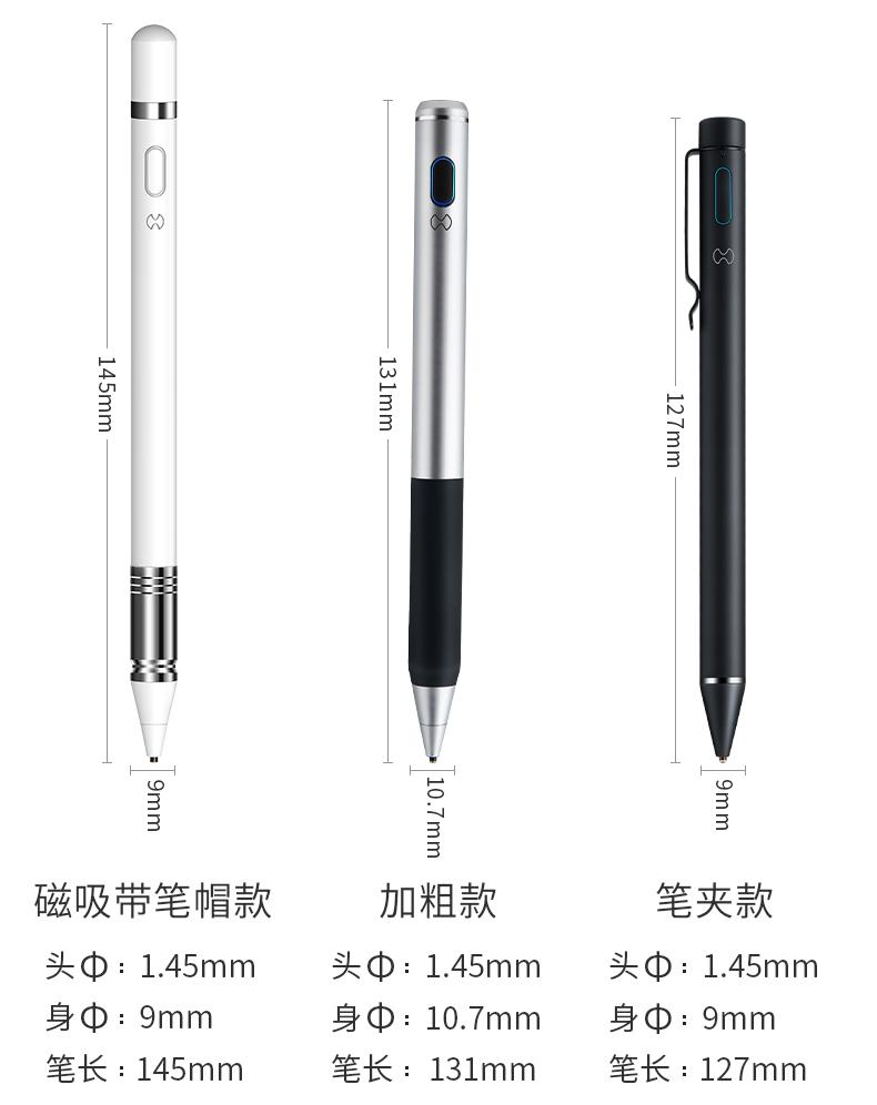 主动式电容笔apple pencil通用细头surface触控笔ipad pencil苹果安卓平板手机手写笔华为小米写字触屏手绘笔商品详情图