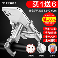 Motorcycle mobile phone navigation bracket aluminum car bike takeaway rider electric car car accessories rack