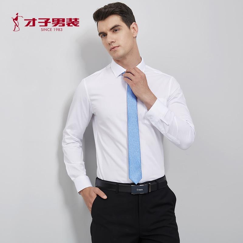 【才子男装】商务衬衫长袖衬衫职业工装