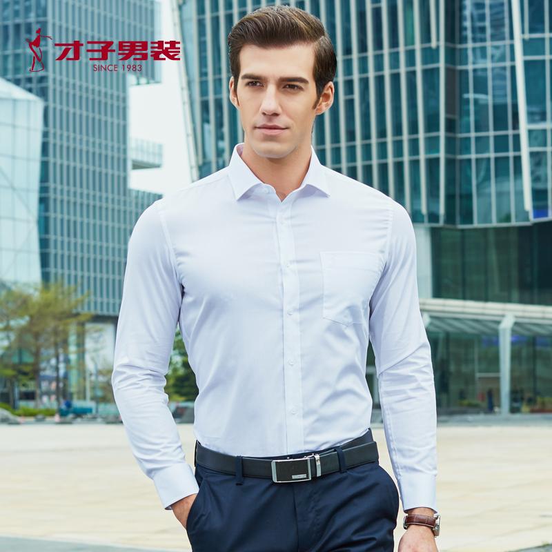 免熨燙:才子 男士修身款商務長袖襯衫