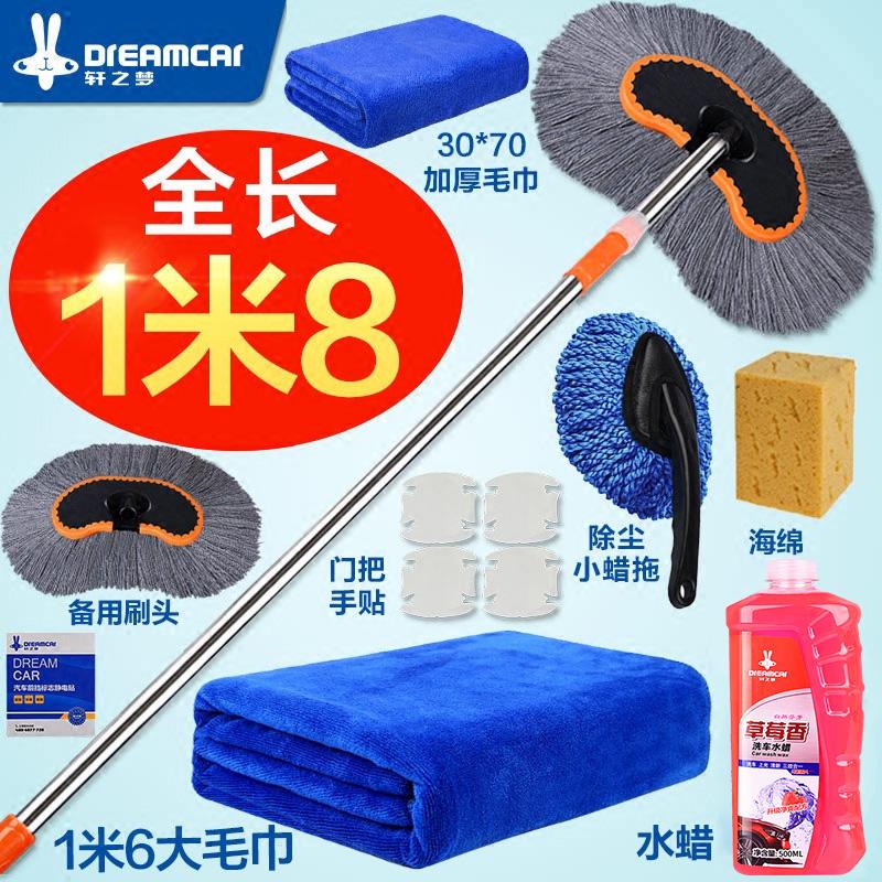 【顺丰包邮】洗车刷子长柄伸缩洗车工具刷车刷子擦车拖把纯棉套装