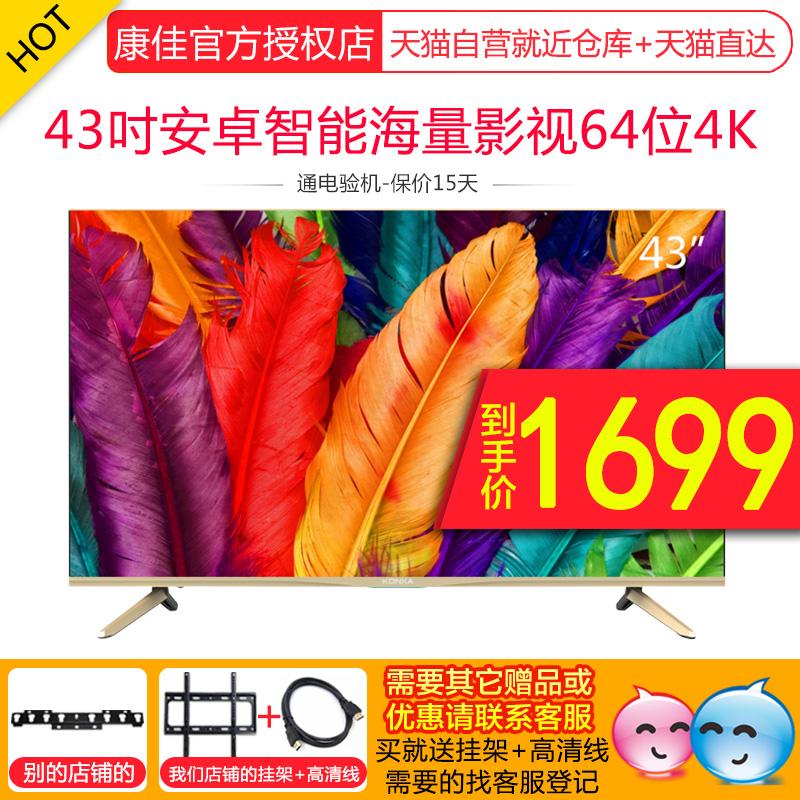 康佳電視機43英寸4k網絡智能液晶電視機平板Konka-康佳 T43U 4249