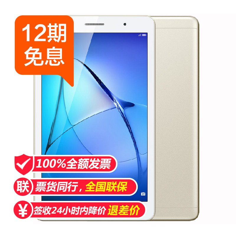 12 interest-free honor glory play tablet 2 4G call big screen tablet 8 inch Android smart entertainment thin screen tablet