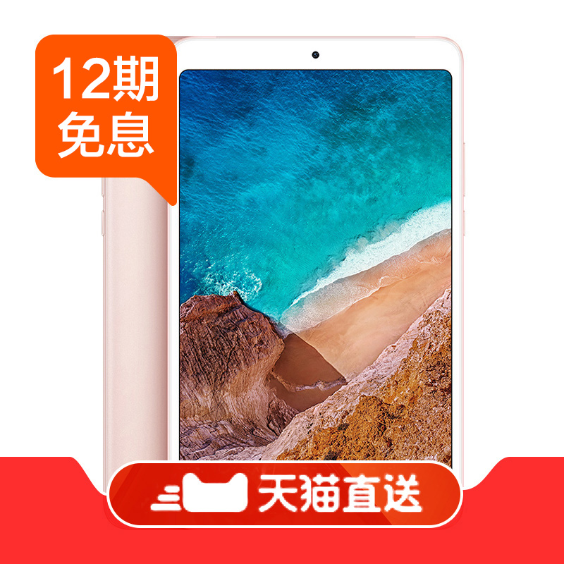 12 interest-free Xiaomi Xiaomi Mi tablet 4 Android 8-inch tablet PC wifi version face recognition narrow border metal body eat chicken
