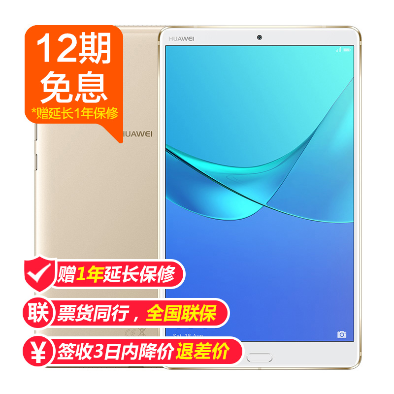 12-Period Interest-free (1-year extension) Huawei Huawei Tablet M5 8.4-inch screen WiFi version Huawei tablet genuine