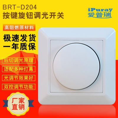 Apprie SCR rear-cut LED lamp rotary stepless dimmer switch European standard CE certified electronic dimmer
