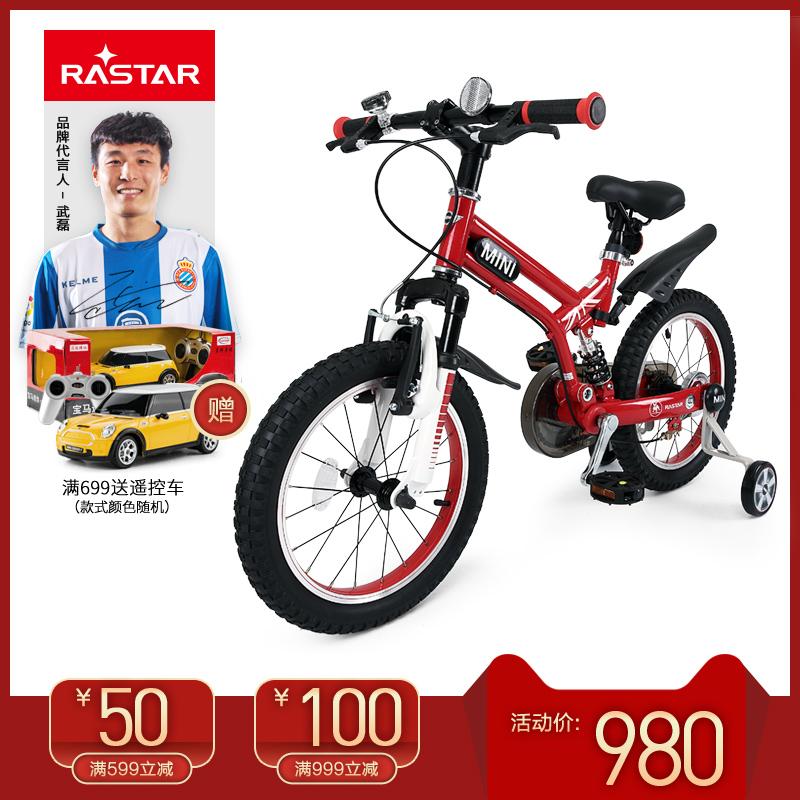 宝马rastar星辉儿童自行车16寸男女孩单车山地车脚踏车4-8岁童车
